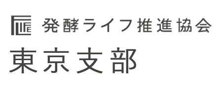 発酵ライフ推進協会 東京支部
